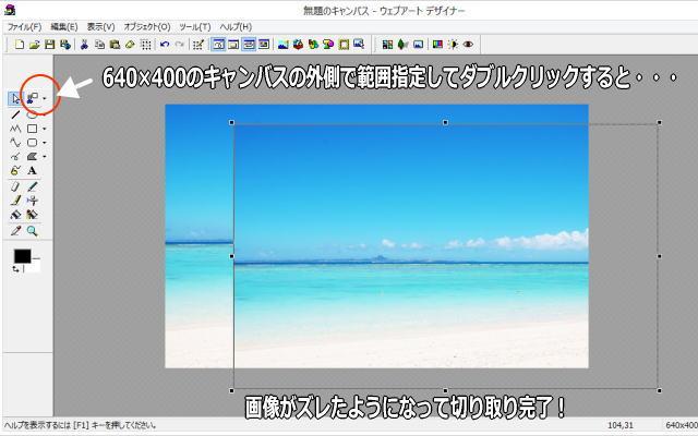 90秒で画像加工できる方法のイメージ画像