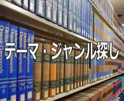 アフィリエイトテーマ・ジャンル探しのイメージ画像