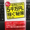 ネットビジネスに応用できる『占い』で起業するノウハウ本【著者:小野十傳】(生活文化出版)を読んでみた!