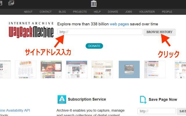 昔のサイト・ネットをみる・閲覧する方法のイメージ画像