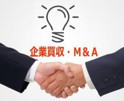 サイト・ブログ売却、企業買収・M&Aのイメージ画像