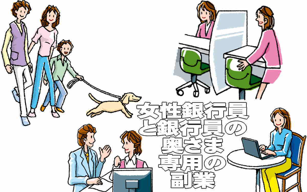 女性銀行員と銀行員の奥さま専用副業イメージ画像
