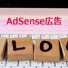 アドセンス広告3つ(または4つ)の種類をわかりやすく解説。広告コードの取得と貼り方まで。でもメインは心構え的な話です