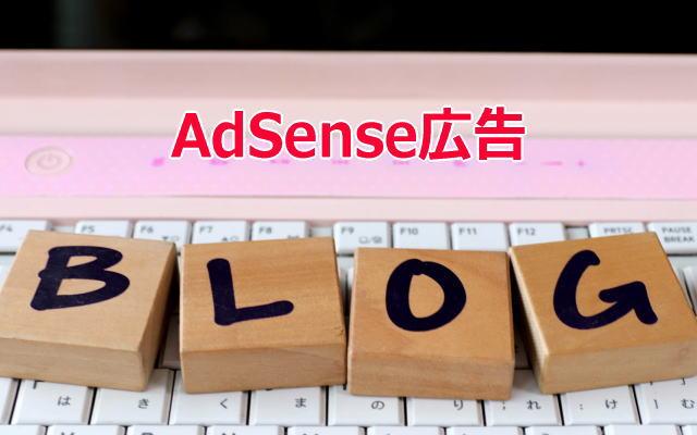 アドセンス広告のイメージ画像