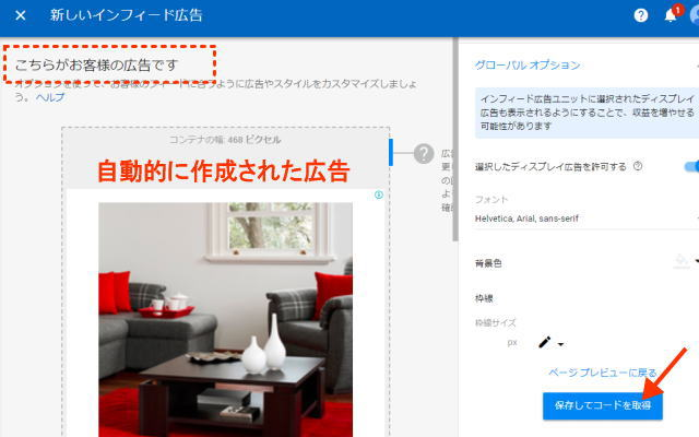 インフィード広告イメージ画像