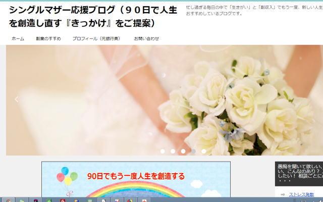 賢威8トップページスライド画像のイメージ画像