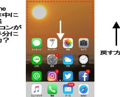 iPhoneアイコン下半分に移動イメージ画像