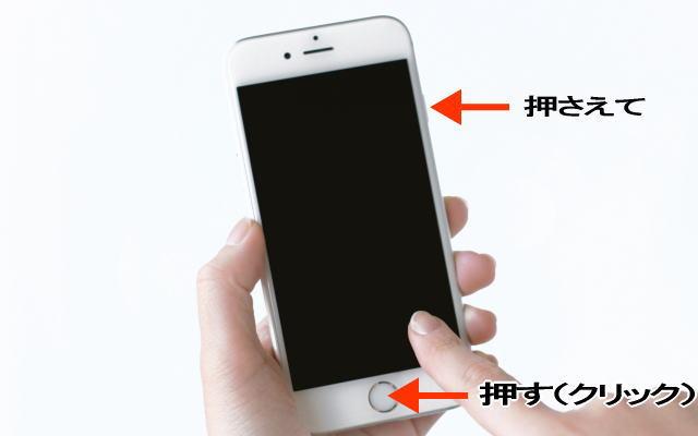 アイフォン画面スクリーンショットイメージ画像