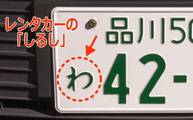 レンタカーイメージ画像