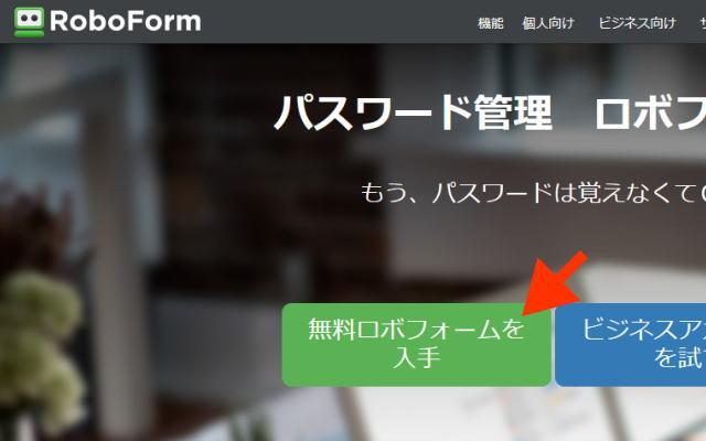 パスワード管理ツールイメージ画像