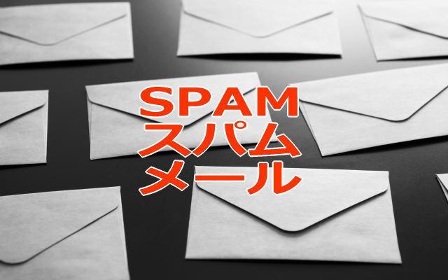スパムメールイメージ画像