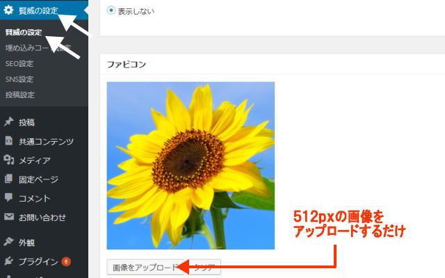 ワードプレスでファビコンを用意する方法イメージ画像
