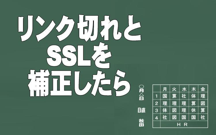 リンク切れとSSLの補正
