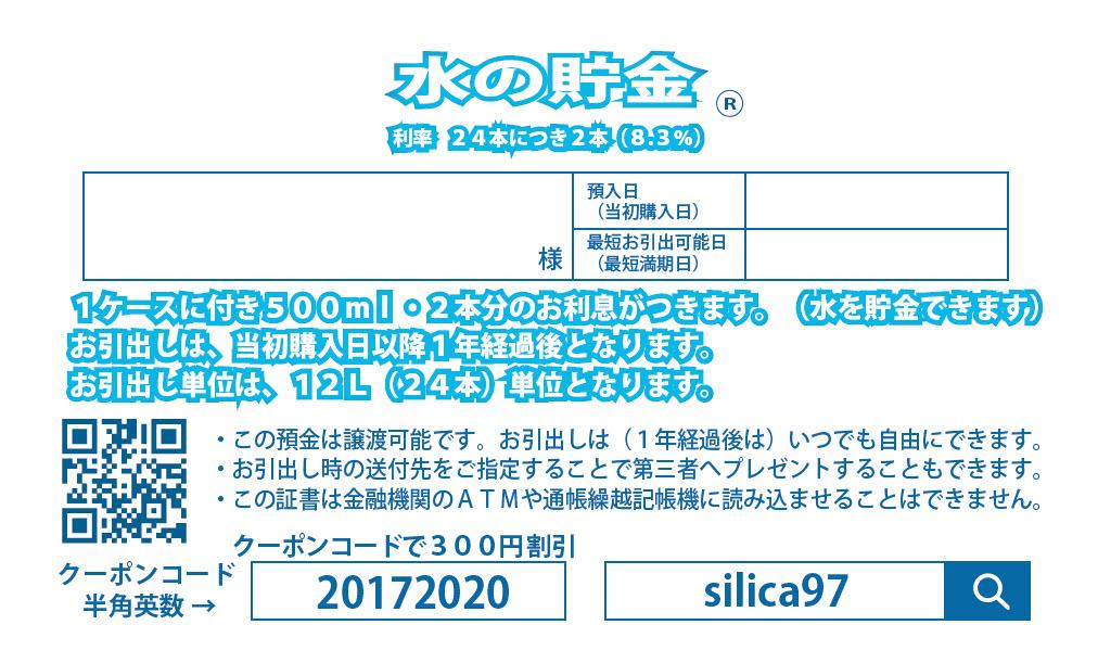 副業プログラム割引券(クーポン券)イメージ画像
