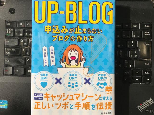UP-BLOG申込みが止まらないブログの作り方イメージ画像