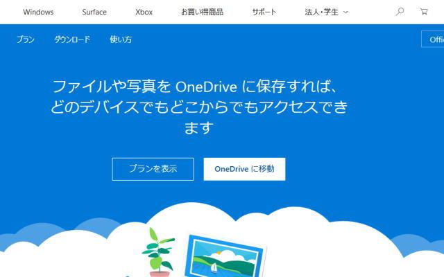 OneDriveイメージ画像