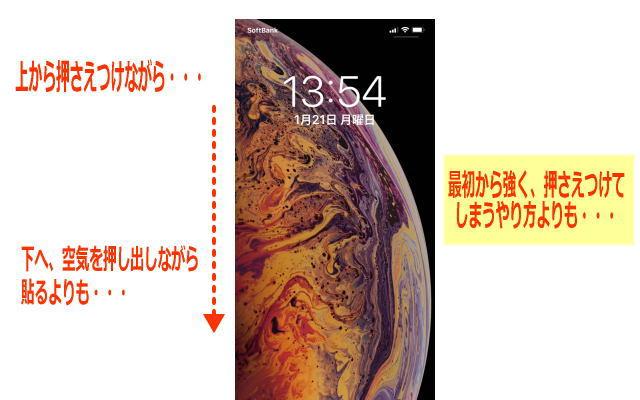 アイフォン液晶保護フィルムの貼り方イメージ画像