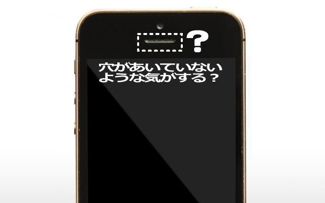 聞こえにくいアイフォンの原因イメージ画像