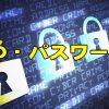 アフィリエイトASPの管理・ログインに便利な『ID』『パスワード』管理ソフトのお薦め!