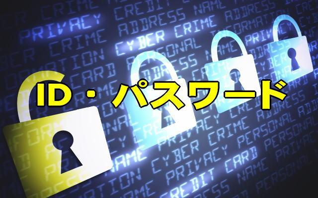 IDパスワード管理ソフトのイメージ画像