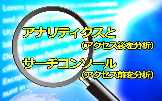 グーグルアナリティクスとサーチコンソールの連携イメージ画像