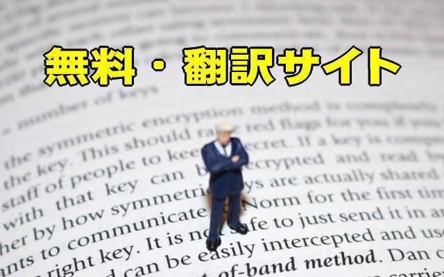 無料翻訳サイトのイメージ画像