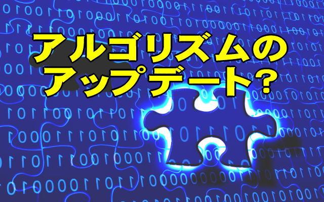 アルゴリズムのアップデートイメージ画像