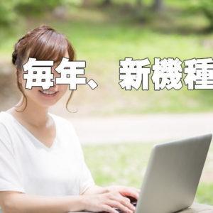 毎年パソコンを買い替えたい人必見! 毎月 1 万円、年間 12 万円の副収入があれば毎年新機種が買える?!