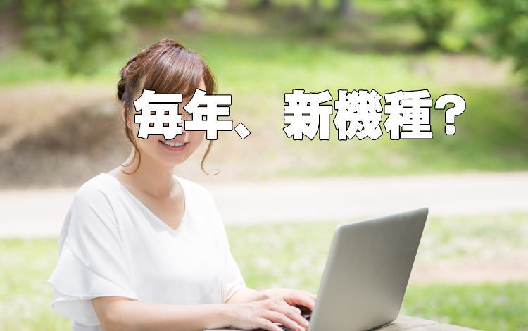 PC新機種イメージ画像