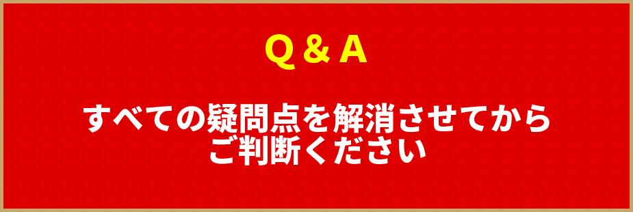 Q&A すべての疑問点を解消させてからご判断ください