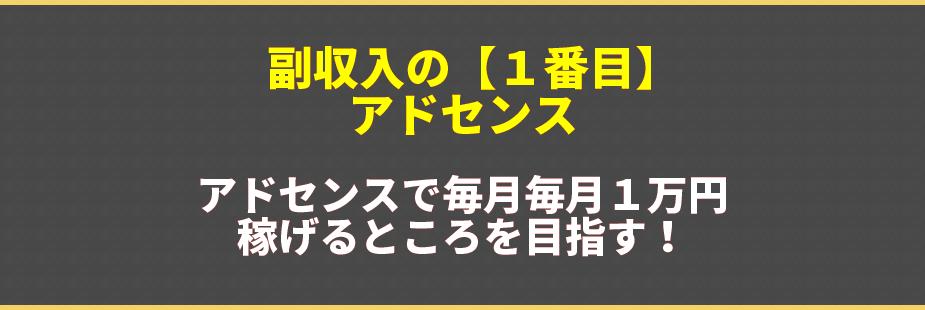 副収入の【1番目】アドセンス。毎月毎月1万円 稼げるレベルを目指す!