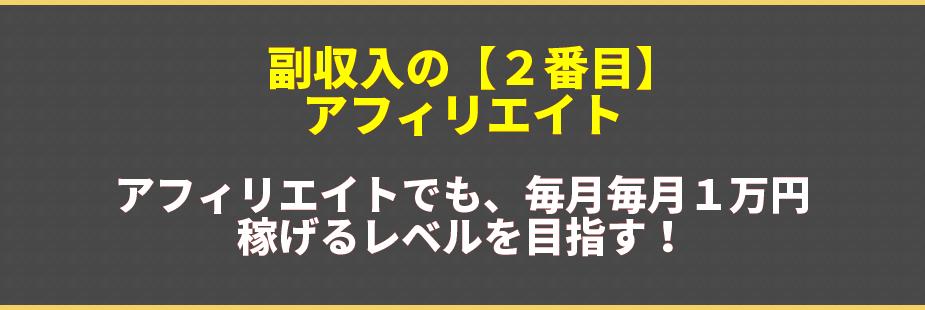 副収入の【2番目】アフィリエイトでも、毎月毎月1万円稼げるレベルを目指す