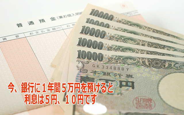 銀行預金イメージ画像