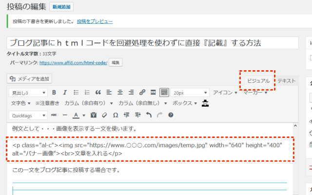 html コードの記事投稿