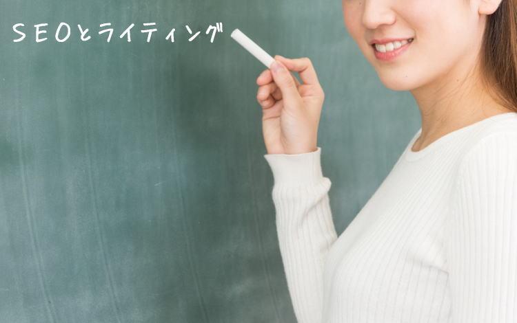 【アフィリエイト中級者~上級者向け】SEOとライティングのためのお薦め教則本!