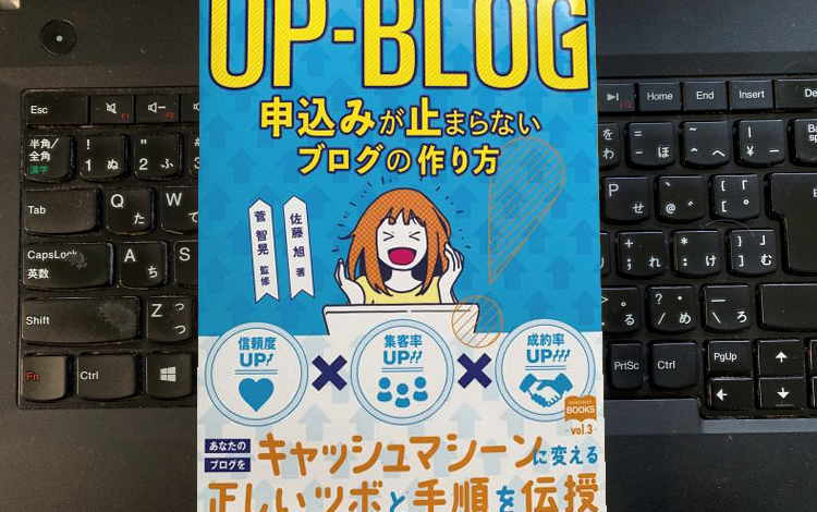 UP-BLOGイメージ画像