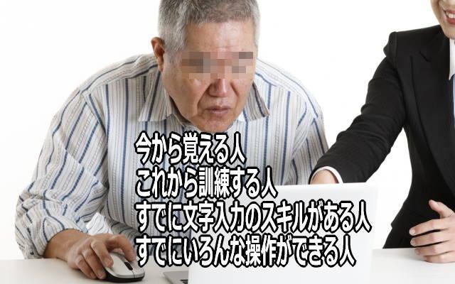 中高年の副業・アフィリエイト