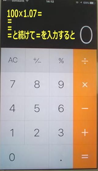 複利の計算
