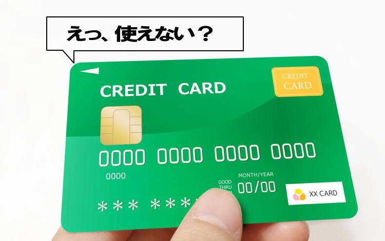 クレジットカードと延滞