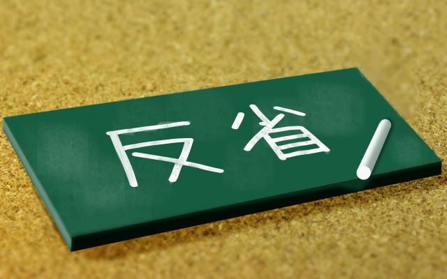 借金についての自覚と反省
