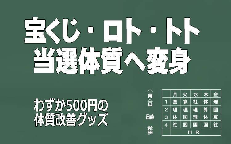 宝くじ・ロト・トト当選体質への変身
