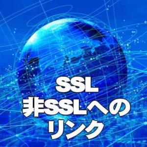 【SEO】SSL化とあわせて注意しておきたい外部へのリンク!