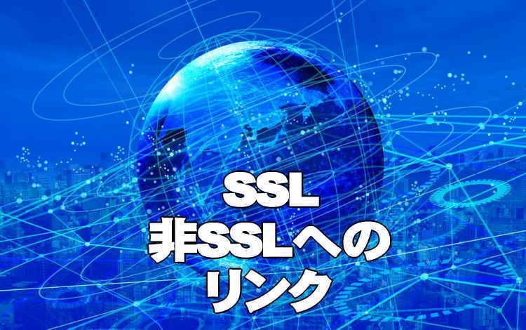 SSL・非SSLへのリンク