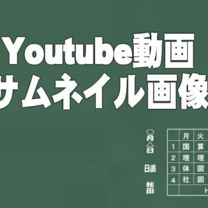 Youtube動画のサムネイル画像のサイズは?