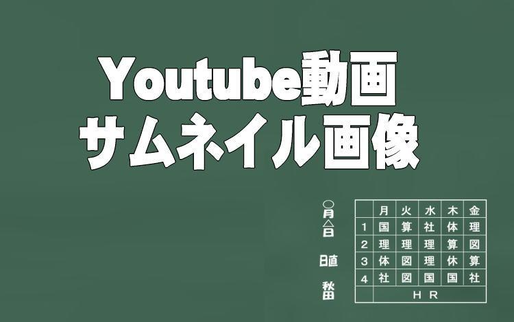 Youtube動画サムネイル画像サイズ
