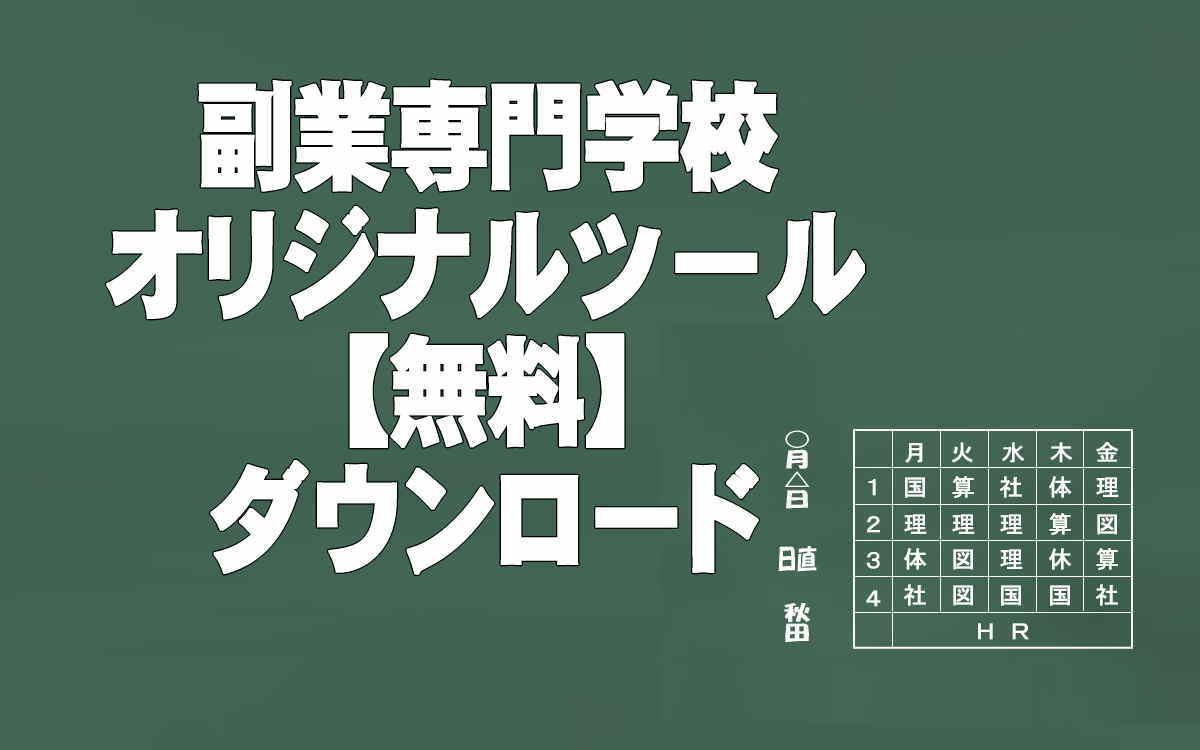 副業専門学校のオリジナルツール【無料】ダウンロードイメージ画像