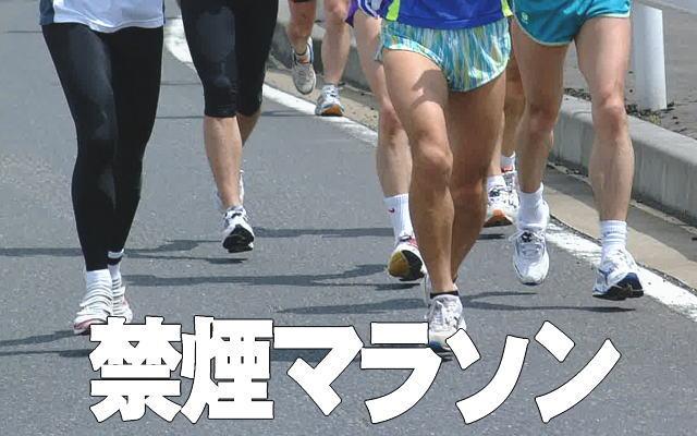 禁煙マラソンイメージ画像
