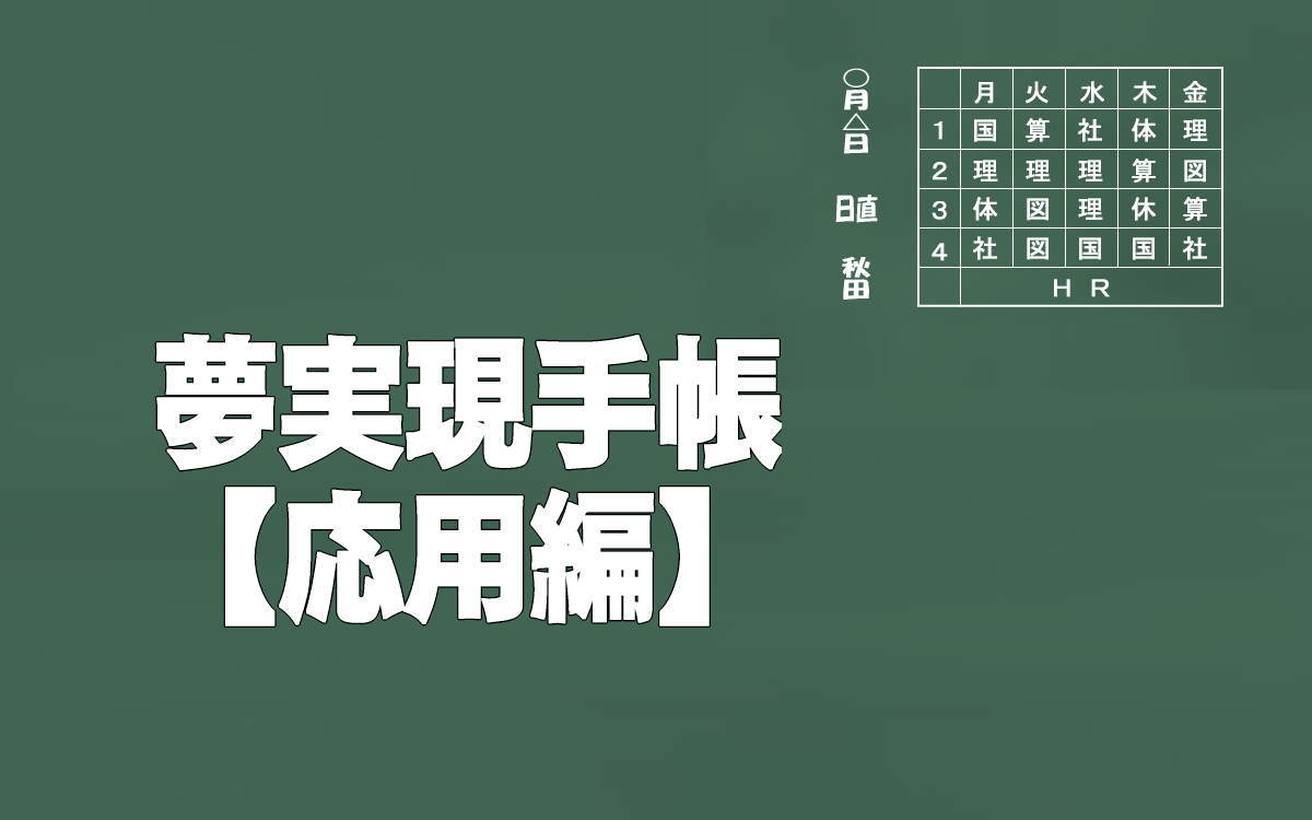 夢実現手帳応用編イメージ画像