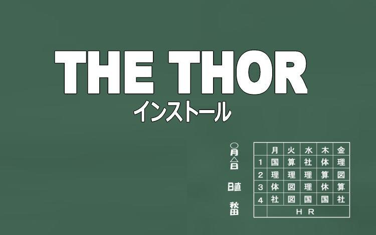 THE THORインストール