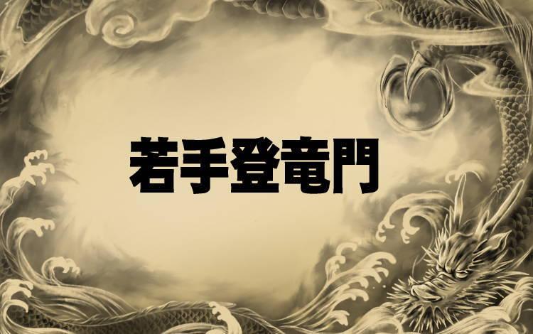 将棋若手登竜門・加古川清流戦